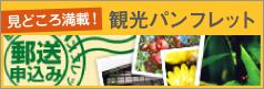 辰野町観光パンフレット