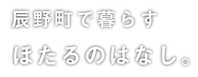 信州辰野町のほたる情報が満載!