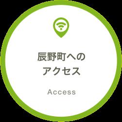 辰野町へのアクセス